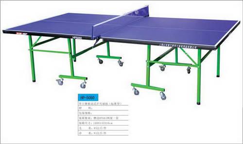 上海华士红双喜HP5050移动标准球台