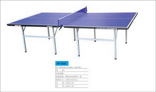 上海华士红双喜HP2020单折标准球台