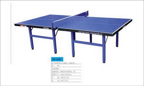上海华士红双喜HP3030单折加强型球台