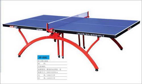 上海华士红双喜HP8080小彩虹球台
