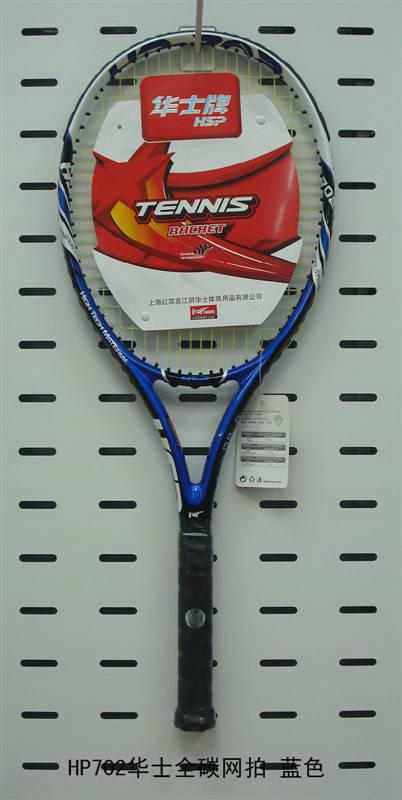 上海华士红双喜网球拍HP702网拍蓝