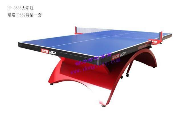 红双喜华士乒乓球台HP8686大彩虹