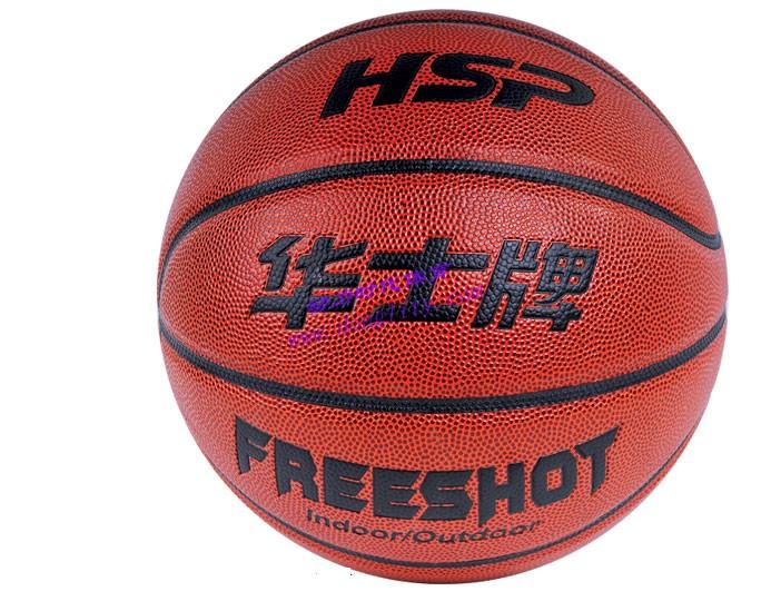 上海红双喜华士篮球HP948