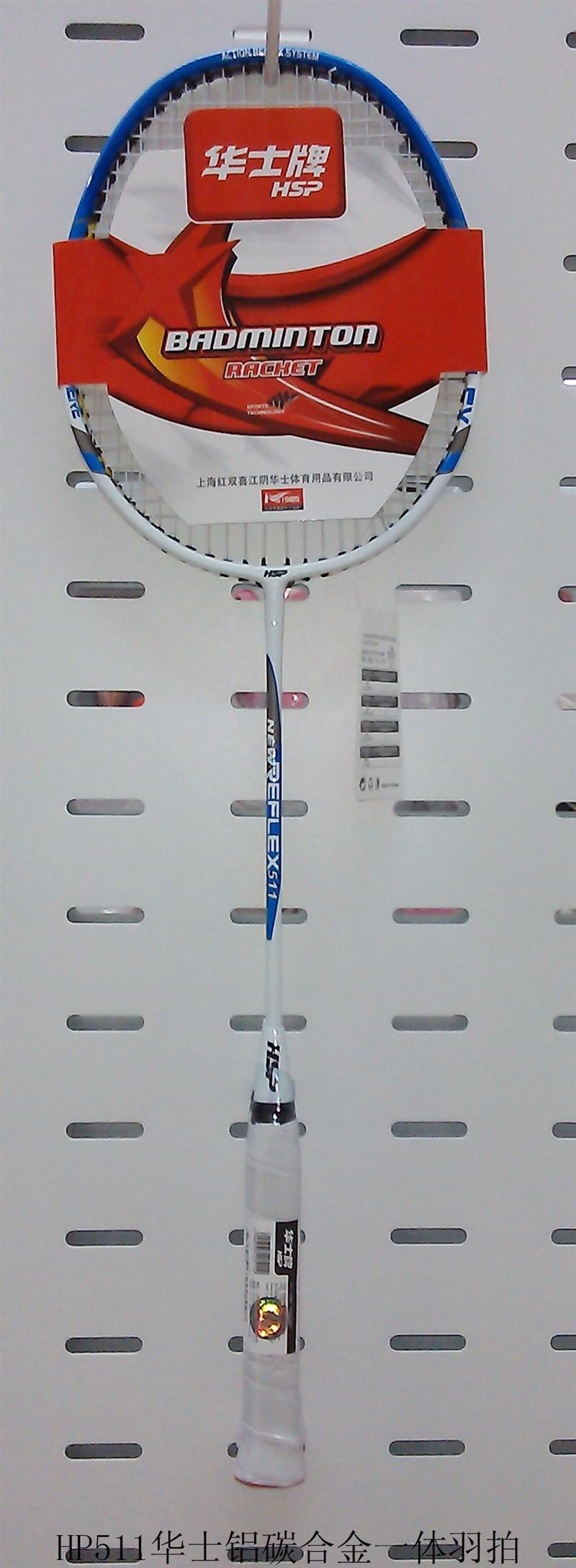 hp511华士铝碳合金一体羽毛球拍