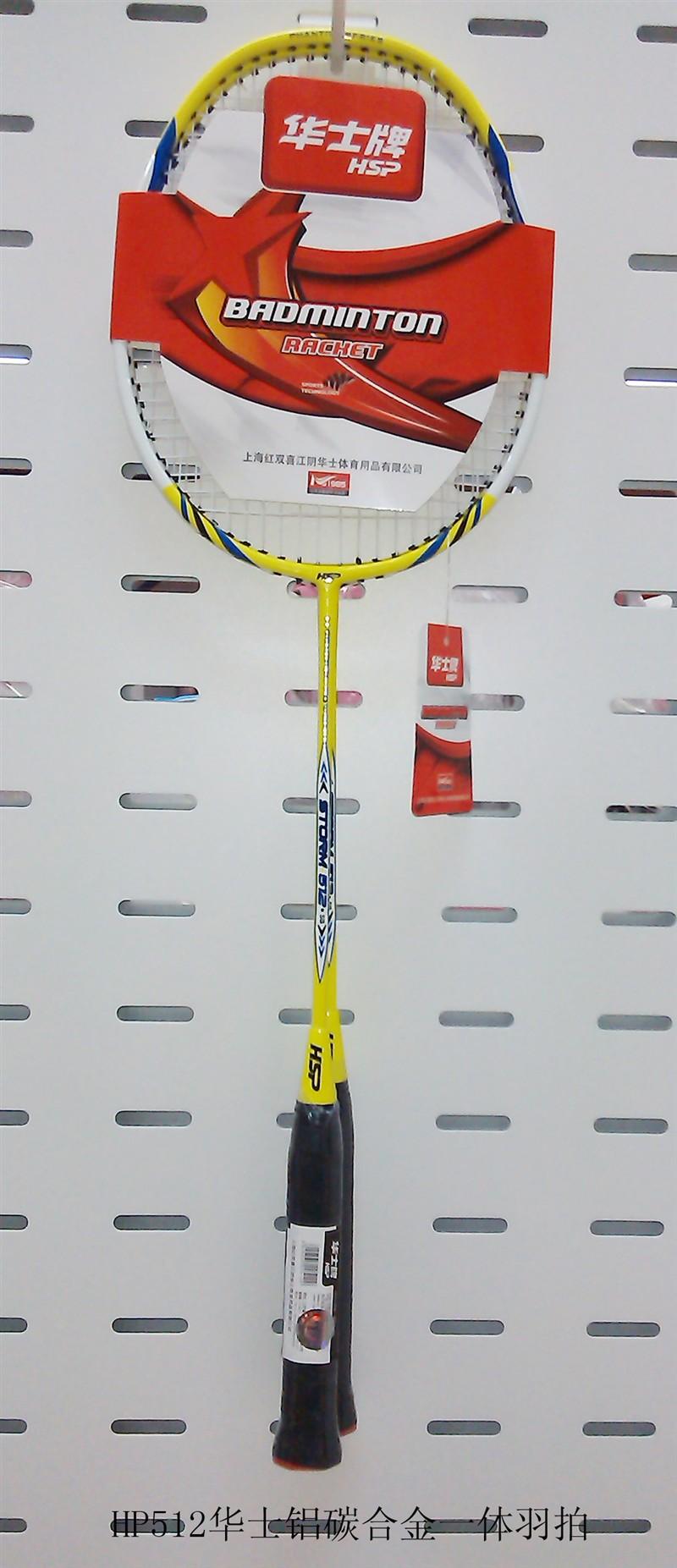 hp512华士铝碳合金一体羽毛球拍