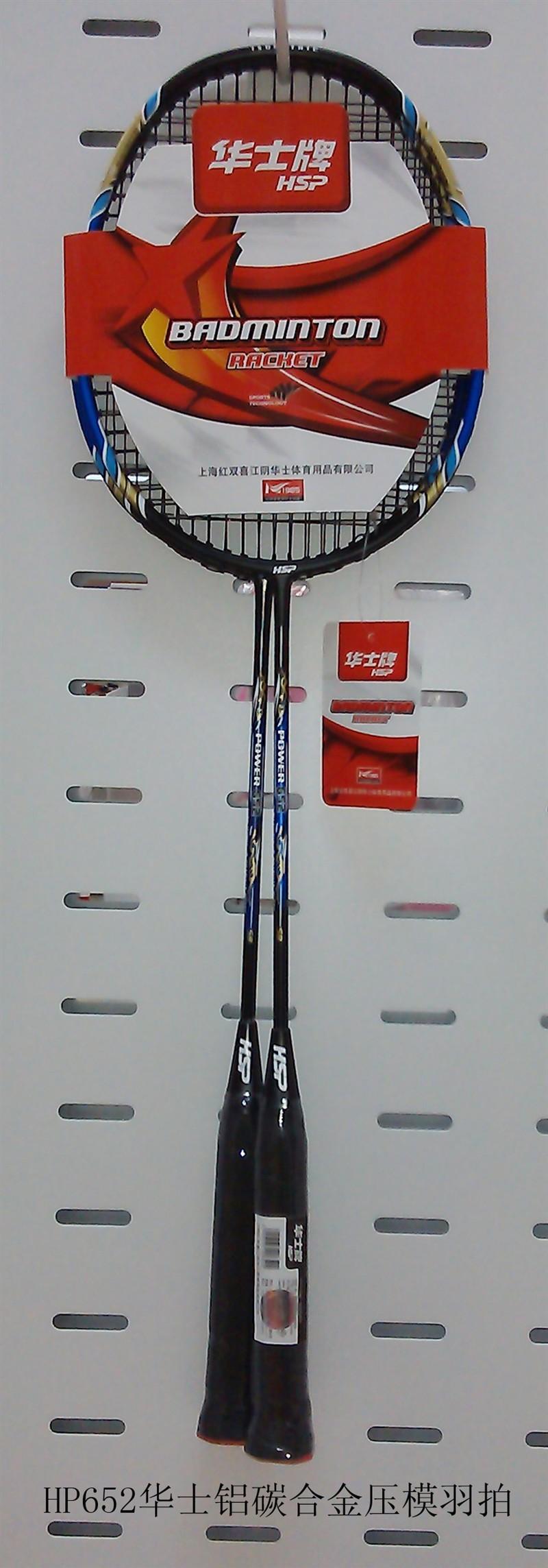 hp652华士铝碳合金压模羽毛球拍