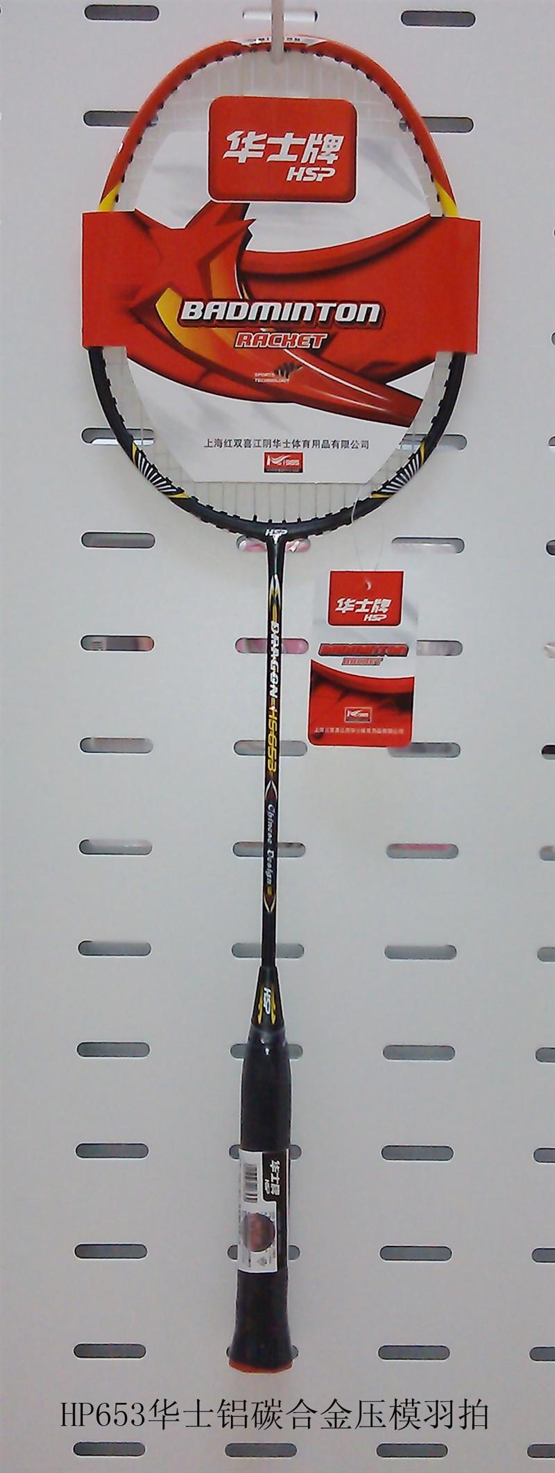 hp653华士铝碳合金压模羽毛球拍