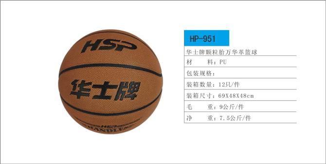 hp951华士红双喜篮球