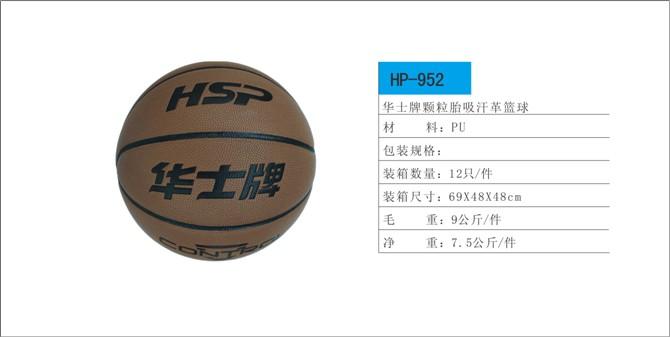 hp952华士红双喜篮球
