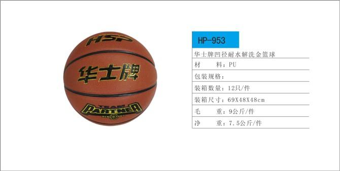 hp953华士红双喜篮球