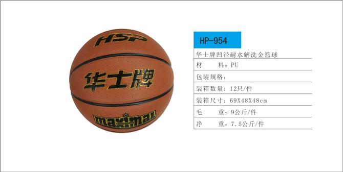 hp954华士红双喜篮球