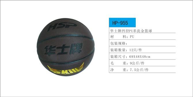 hp955华士红双喜篮球