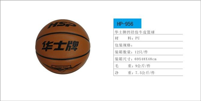 hp956华士红双喜篮球